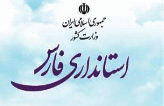 خداحافظی استاندار فارس و معاون سیاسی، دل بخواهی رئیس صنعت